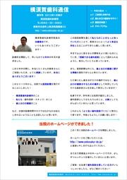 横須賀歯科診療所 医院新聞 創刊号