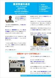 横須賀歯科診療所 医院新聞 Vol.2