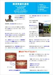 横須賀歯科診療所 医院新聞 Vol.3