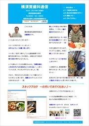 横須賀歯科診療所 医院新聞 Vol.4