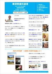横須賀歯科診療所 医院新聞 Vol.5