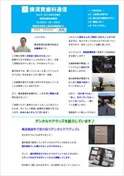 横須賀歯科診療所 医院新聞 Vol.8