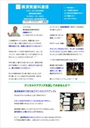 横須賀歯科診療所 医院新聞 Vol.9