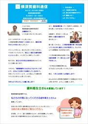 横須賀歯科診療所 医院新聞 Vol.10