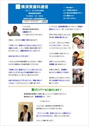 横須賀歯科診療所 医院新聞 Vol.11