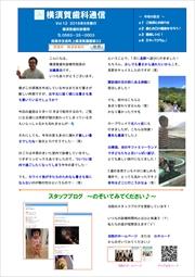 横須賀歯科診療所 医院新聞 Vol.12