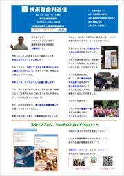 横須賀歯科診療所 医院新聞 Vol.13