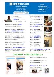 横須賀歯科診療所 医院新聞 Vol.14