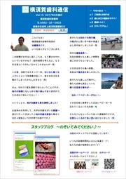 横須賀歯科診療所 医院新聞 Vol.15