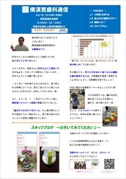 横須賀歯科診療所 医院新聞 Vol.16