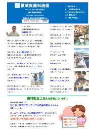 横須賀歯科診療所 医院新聞 Vol.18