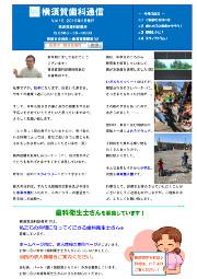 横須賀歯科診療所 医院新聞 Vol.19