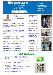 横須賀歯科診療所 医院新聞 Vol.20
