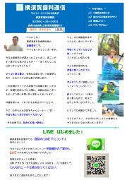 横須賀歯科診療所 医院新聞 Vol.21
