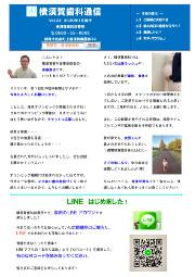 横須賀歯科診療所 医院新聞 Vol.22
