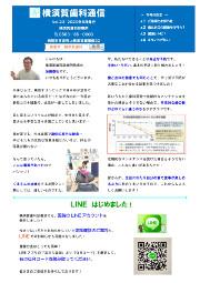 横須賀歯科診療所 医院新聞 Vol.23