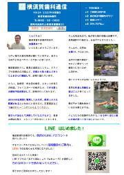 横須賀歯科診療所 医院新聞 Vol.24
