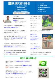 横須賀歯科診療所 医院新聞 Vol.25