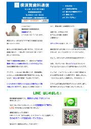 横須賀歯科診療所 医院新聞 Vol.26
