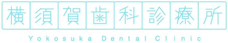横須賀歯科診療所
